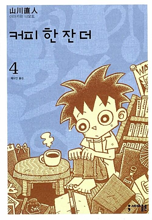 커피 한 잔 더 4