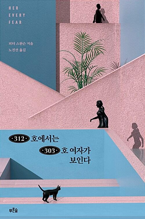 [중고] 312호에서는 303호 여자가 보인다