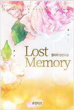 Lost Memory (로스트 메모리)