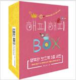 행복한 보드북 3종 세트 - 전3권