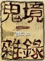 귀경잡록 7권 : 검은 소