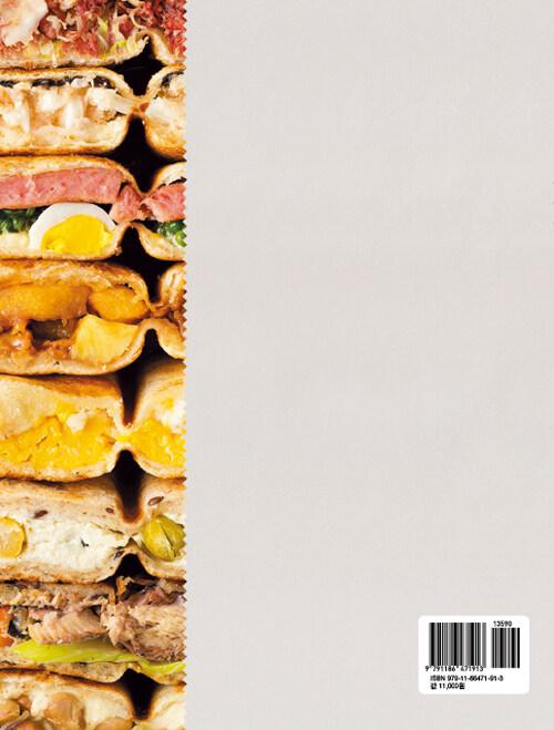 (식빵만 있으면!) 핫샌드 레시피 100 : 재미있게 만들어 따끈하게 먹자!