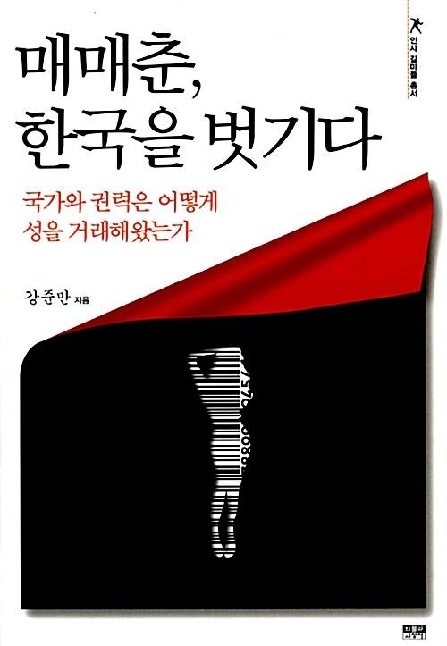 매매춘, 한국을 벗기다