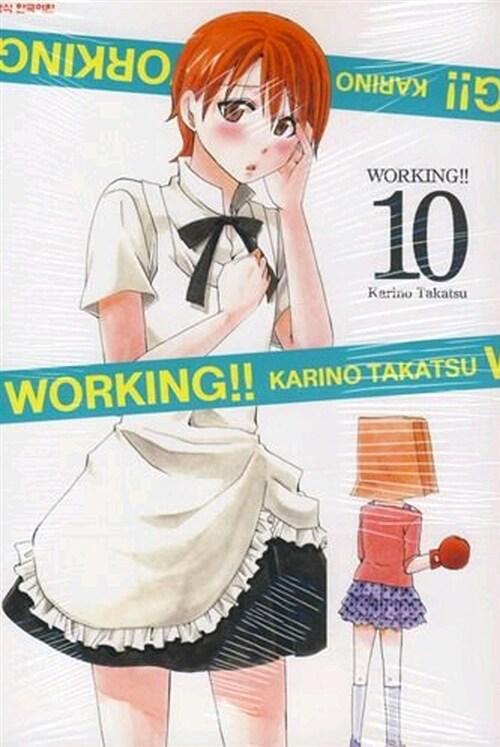 워킹 Working 10