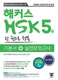 해커스 중국어 HSK 5급 한 권으로 정복