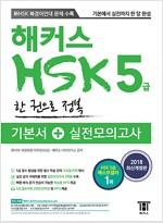 해커스 新HSK 5급 한 권으로 정복