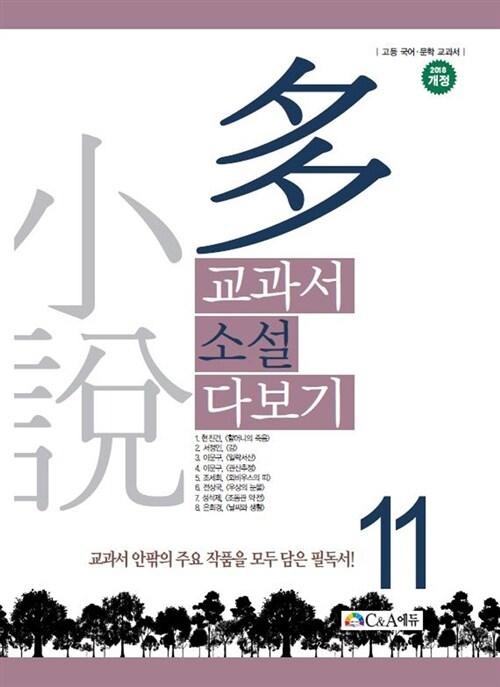 [중고] 교과서 소설 다보기 11