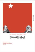 공산당 선언 (개정판)