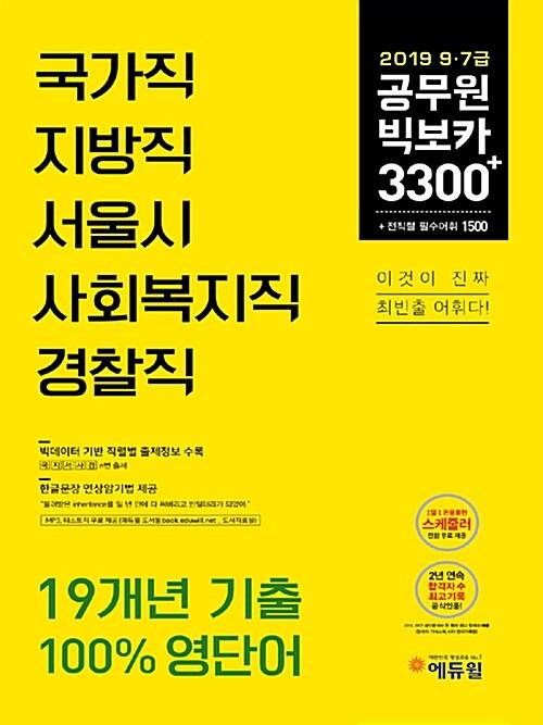 2019 에듀윌 9.7급 공무원 빅보카 3300+