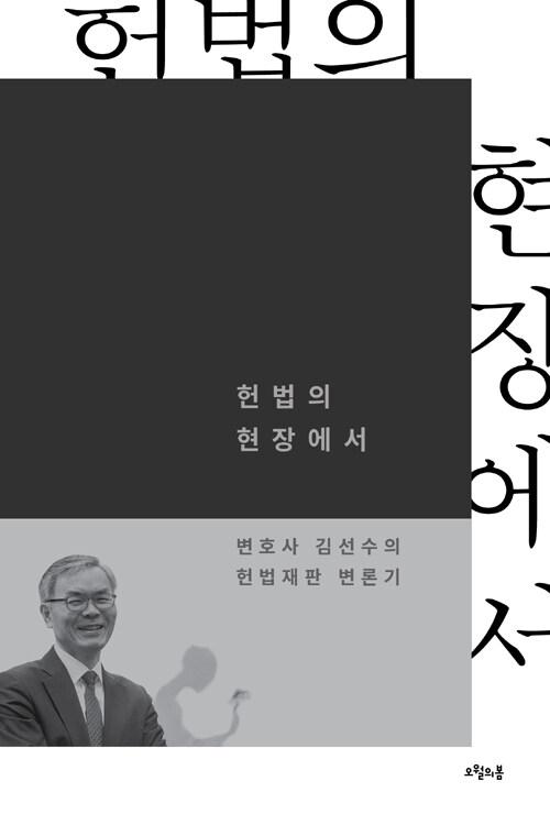 헌법의 현장에서 : 변호사 김선수의 헌법재판 변론기