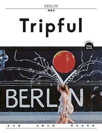 Tripful 트립풀 베를린