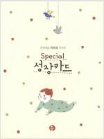 천국의숲 이은혜 작가의 Special 성장카드