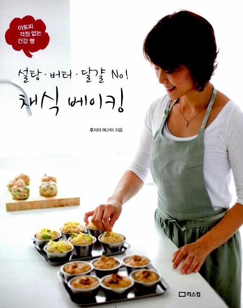 (설탕·버터·달걀 no!) 채식 베이킹 : 아토피 걱정 없는 건강 빵