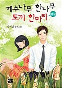 [합본] 계수나무 한 나무 토끼 한 마리 (전2권)(완결)