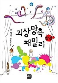 [합본] 괴상망측 패밀리 (전3권)(완결)