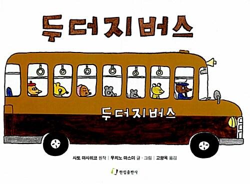 두더지 버스