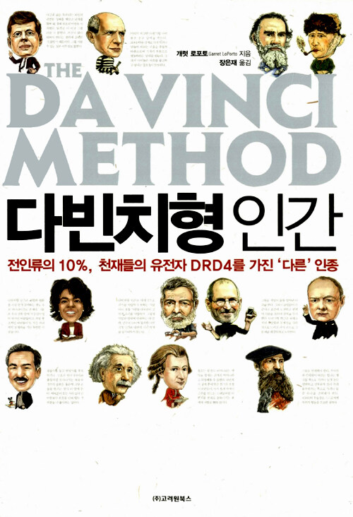 다빈치형 인간 : 전인류의 10% 천재들의 유전자 DRD4를 가진 '다른' 인종