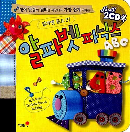 알파벳 파닉스 (그림책 + CD 2장)