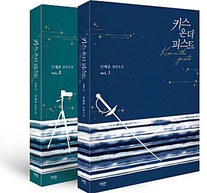 키스 온 더 피스트 1~2 세트 - 전2권