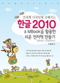 (전자책 디자인에 강해지는) 한글 2010 & MBook을 활용한 쉬운 전자책 만들기 : eBook, appbook