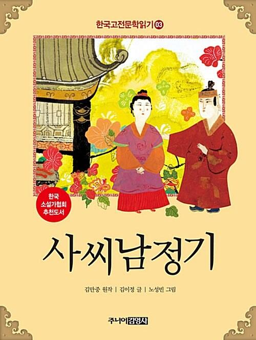 한국 고전문학 읽기 3 : 사씨남정기