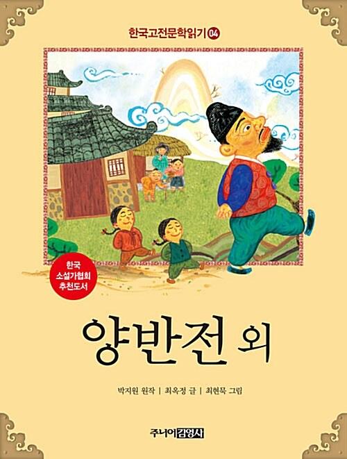 한국 고전문학 읽기 4 : 양반전 외