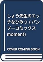 しょう先生のエッチなひみつ (バンブ-コミックス moment) (コミック)