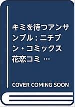キミを待つアンサンブル: ニチブン·コミックス 花戀コミックス (コミック)