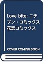Love bite: ニチブン·コミックス 花戀コミックス (コミック)