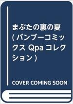 まぶたの裏の夏 (バンブ-コミックス Qpaコレクション) (コミック)