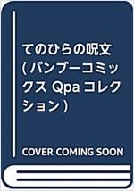 てのひらの呪文 (バンブ-コミックス Qpaコレクション) (コミック)