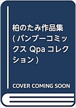 柏のたみ作品集 (バンブ-コミックス Qpaコレクション) (コミック)