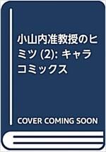 小山內準敎授のヒミツ(2): キャラコミックス (コミック)