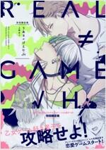 りある≠げえむ√H (gateauコミックス) (コミック)