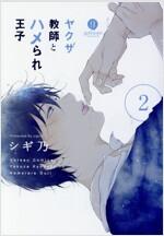 ヤクザ敎師とハメられ王子2 (gateauコミックス) (コミック)