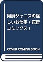 男爵ジャニスの怪しいお仕事 (花音コミックス) (コミック)