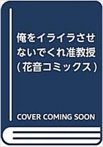 俺をイライラさせないでくれ準敎授 (花音コミックス) (コミック)