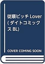 從順ビッチLover (ダイトコミックスBL) (コミック)