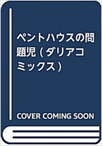 ペントハウスの問題兒 (ダリアコミックス) (コミック)