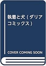 執着と犬 (ダリアコミックス) (コミック)