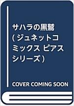 サハラの黑鷲 (ジュネットコミックス ピアスシリ-ズ) (コミック)