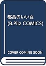 都合のいい女 (B.Pilz COMICS) (コミック)