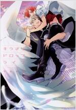 キラきらドロップライフ (arca comics) (コミック)