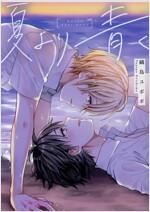 夏より靑く (G-Lish Comics) (コミック)
