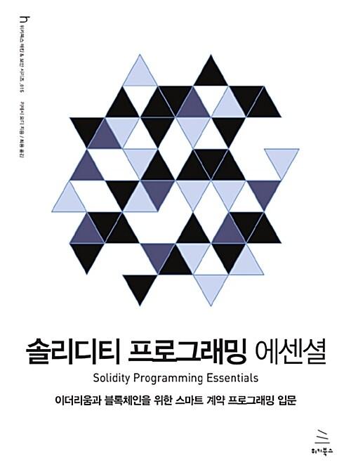 솔리디티 프로그래밍 에센셜