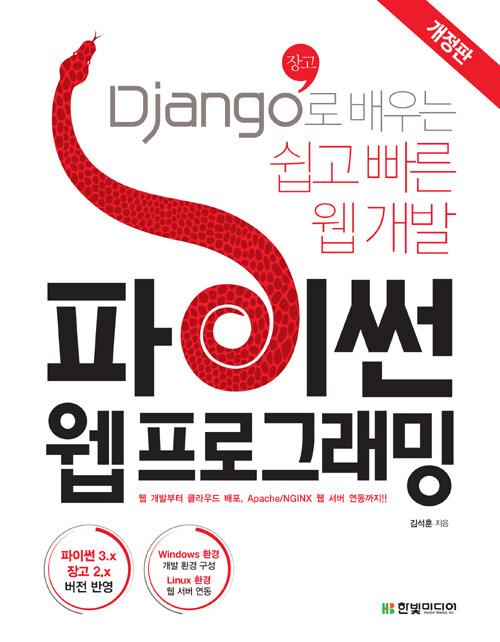 파이썬 웹 프로그래밍 : Django(장고)로 배우는 쉽고 빠른 웹 개발 / 개정판