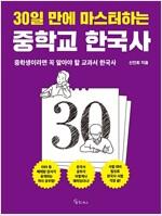 30일 만에 마스터하는 중학교 한국사