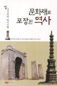 (강기옥의 역사기행) 문화재로 포장된 역사