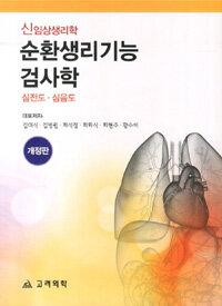 순환생리기능검사학 : 심전도·심음도 개정판