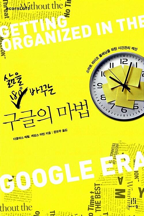 삶을 180도 바꾸는 구글의 마법